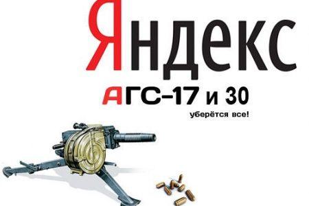 Что такое АГС от Яндекса?